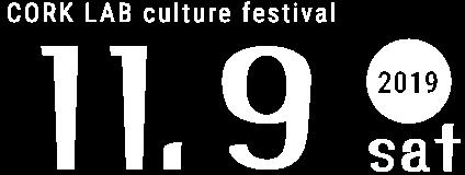 コルクラボ文化祭11月24日(土)開催