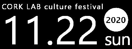 コルクラボ文化祭11月22日(日)開催